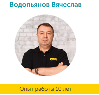 мастер по ремонту гироскутеров Вячеслав