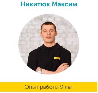 мастер по ремонту гироскутеров Максим
