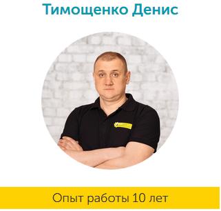 мастер по ремонту гироскутеров Денис