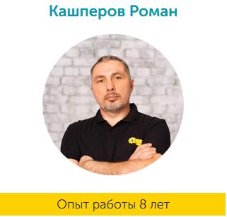 мастер по ремонту гироскутеров Роман