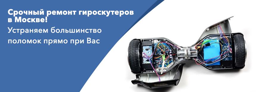 срочный ремонт гироскутеров