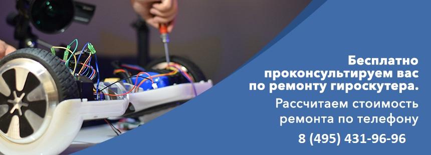 ремонт гироскутеров SunWheel в Москве