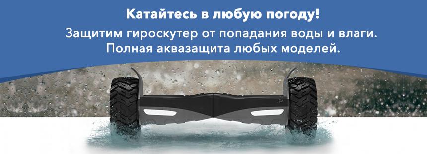 аквазащита Mekotron