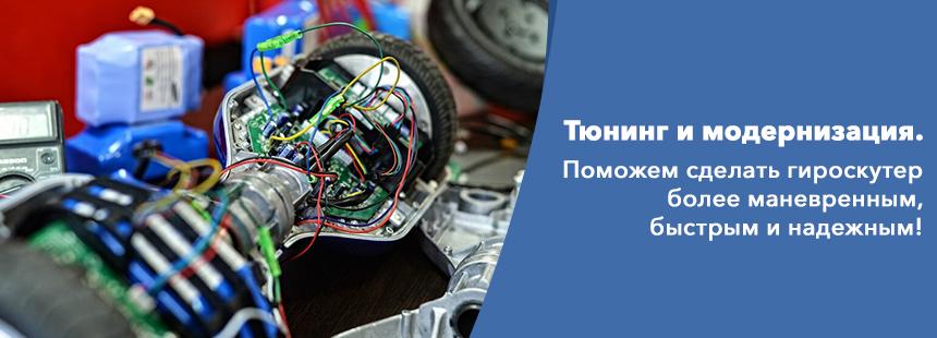 тюнинг и ремонт гироскутеров Volteco