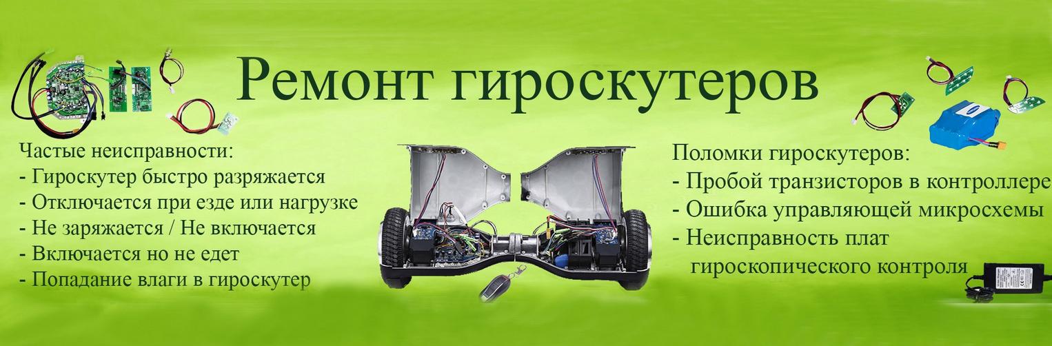 сервисный центр по ремонту гироскутеров